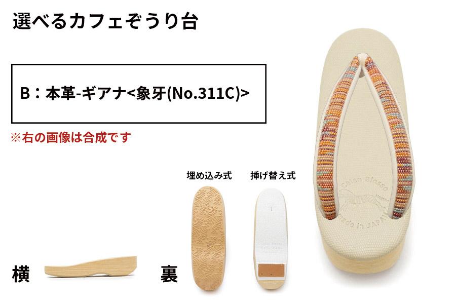 鼻緒単品 「菱屋製・鎧織」 レディース No.007