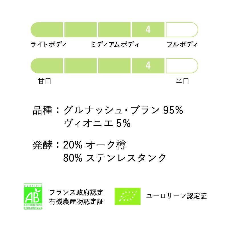 02 ドメーヌ・ド・コステ・ショード ロクターヴ 白(750ml)
