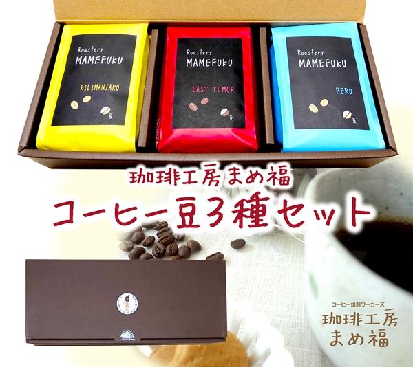 まめ福コーヒー【豆】3種セット《送料込》