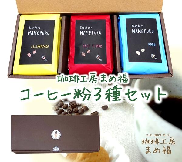 まめ福コーヒー【粉】3種セット《送料込》