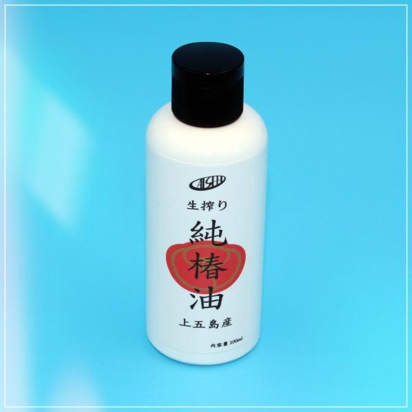 上五島産生搾り純椿油