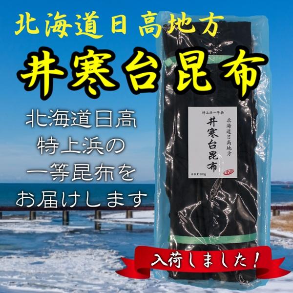 北海道日高地方井寒台昆布