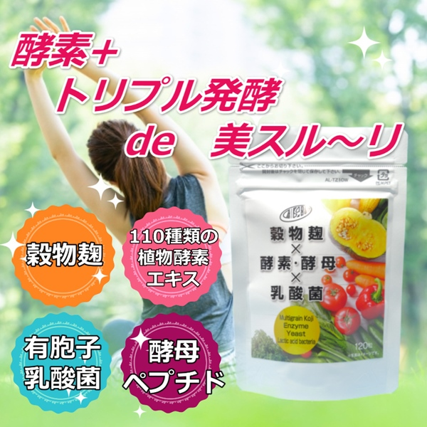 穀物麹×酵素・酵母×乳酸菌