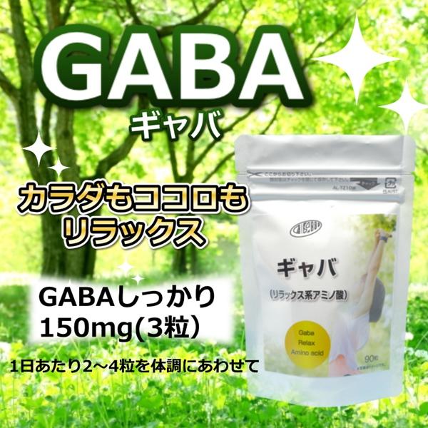 ギャバ(リラックス系アミノ酸)