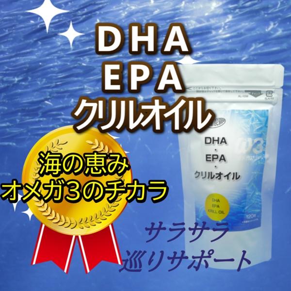 DHA・EPA・クリルオイル