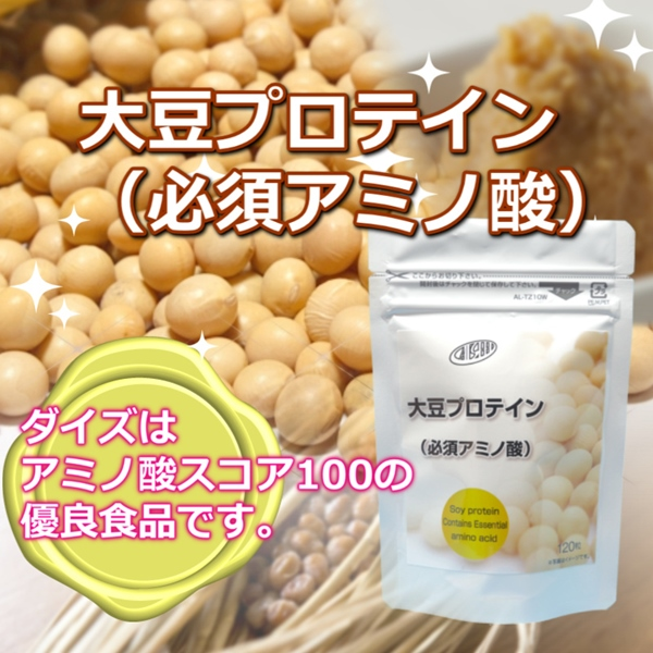 大豆プロテイン(必須アミノ酸)