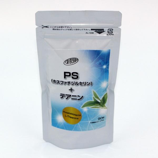 PS(ホスファチジルセリン)+テアニン