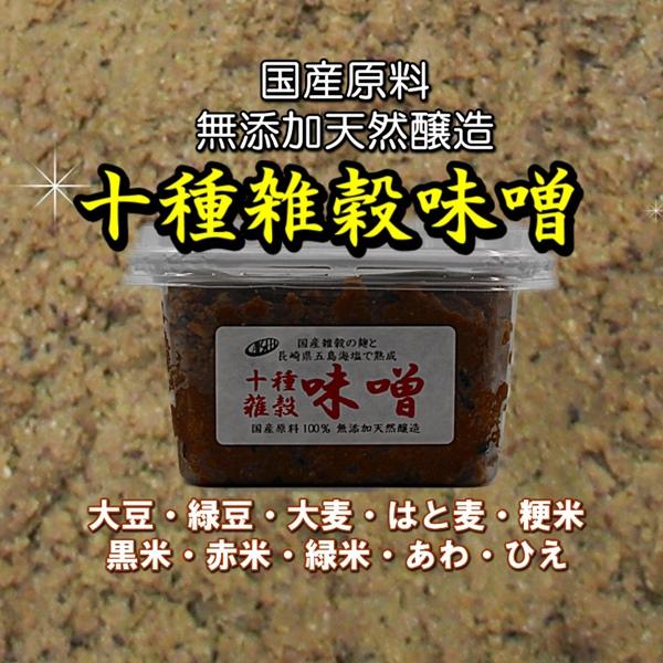 十種雑穀味噌