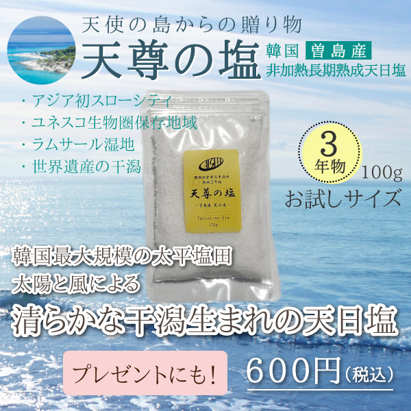 「天尊の塩」熟成3年物 お試しサイズ