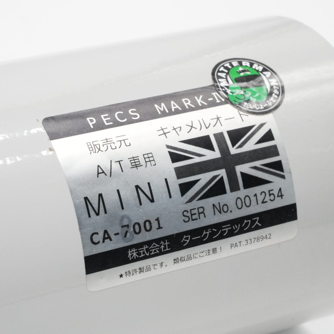ローバーミニ 磁力型オイルフィルター「PECS」AT用本体