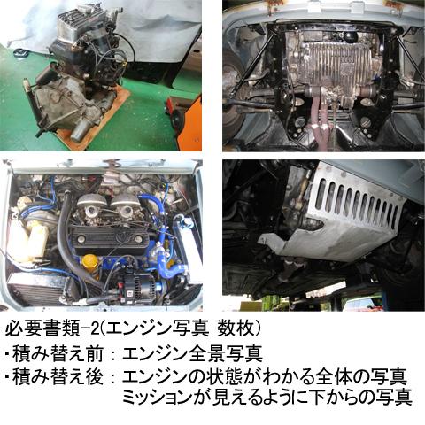 ローバーミニの「エンジン交換時の公認書類申請代行」
