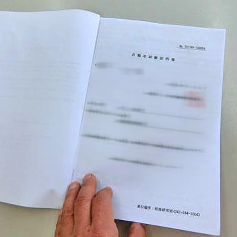 ローバーミニのキャブ化(インジェクションからキャブへ) への公認書類申請代行「10モードの排ガス検査証明書(通称:ガス検)」