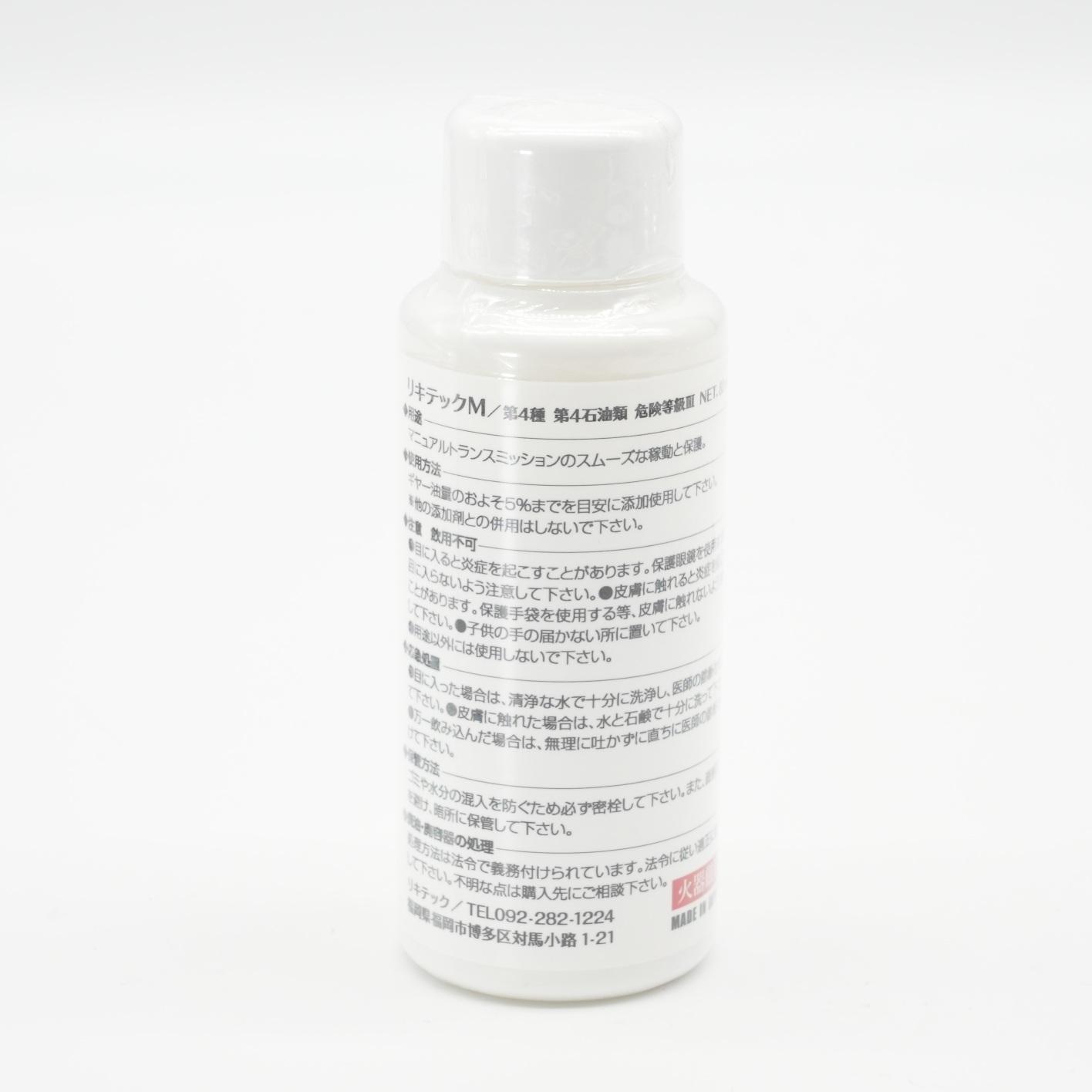 ぬるスコLIQTEK M (リキテックエム)