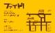 ◆ 8/28板橋ファイト!ライブ配信ハフラ♪