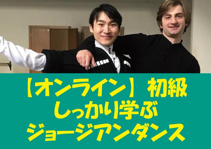 ◆【オンライン】レッスン (野口雅史先生)