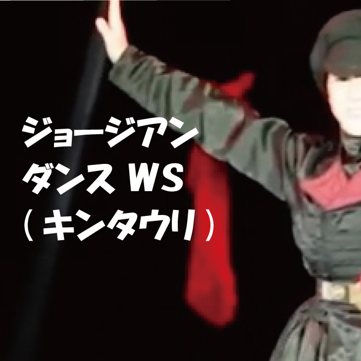 ◆【ワークショップ】 サマイア・キンタウリ