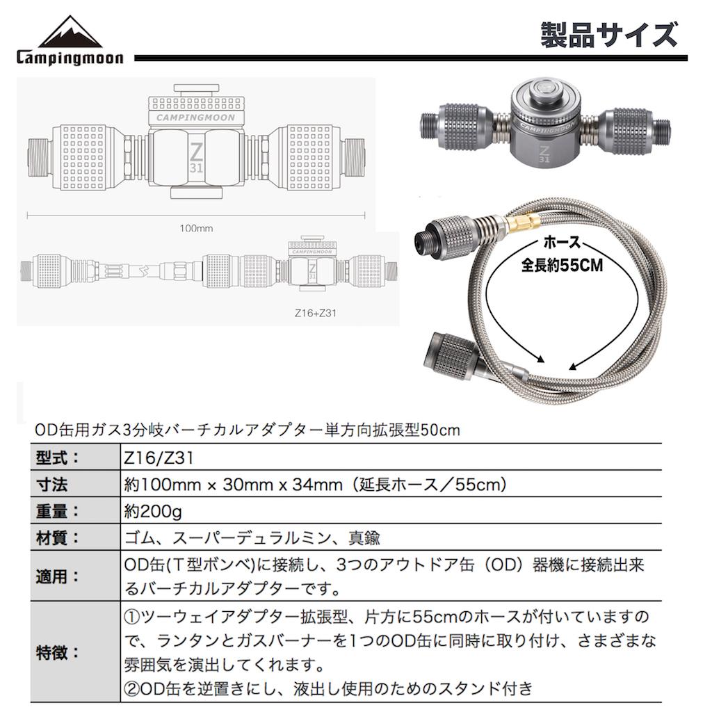ツーウェイアダプター 双方向バーチカル型 3分岐アダプター 55cm延長ホース付き単方向拡張タイプ Z16/Z31