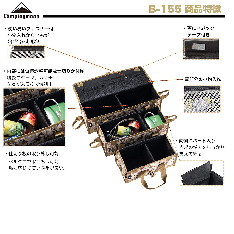 ギア収納ボックス B-155 カーキ