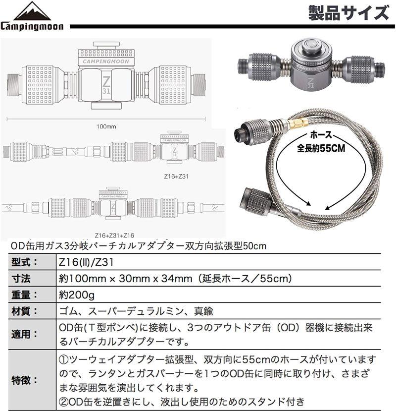 ツーウェイアダプター 双方向バーチカル型 3分岐アダプター 55cm延長ホース2本付き双方向拡張型タイプ Z16(II)/Z31