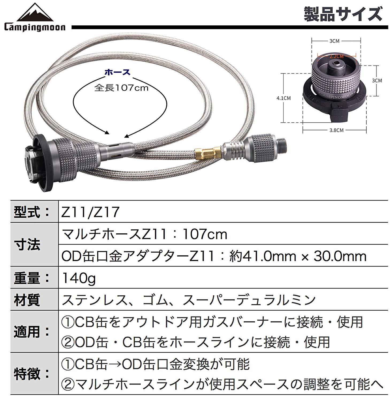 EPI USNアダプター Z11/Z17