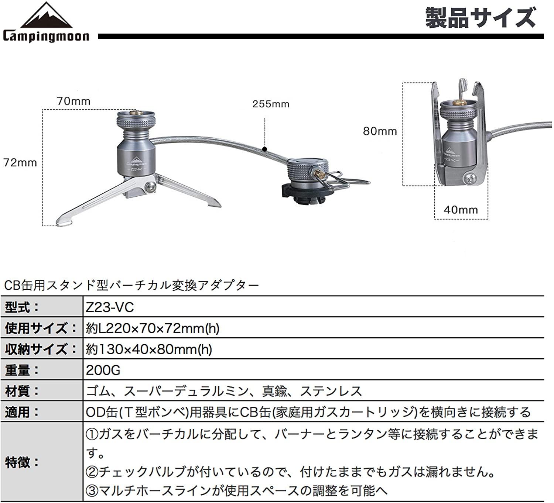 スタンド型ガス変換アダプター Z23-VC