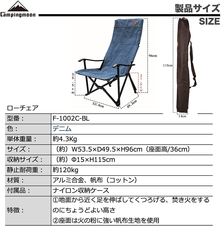 リラックス ローチェア 帆布生地 デニム ロングサイズ F-1002C-BL