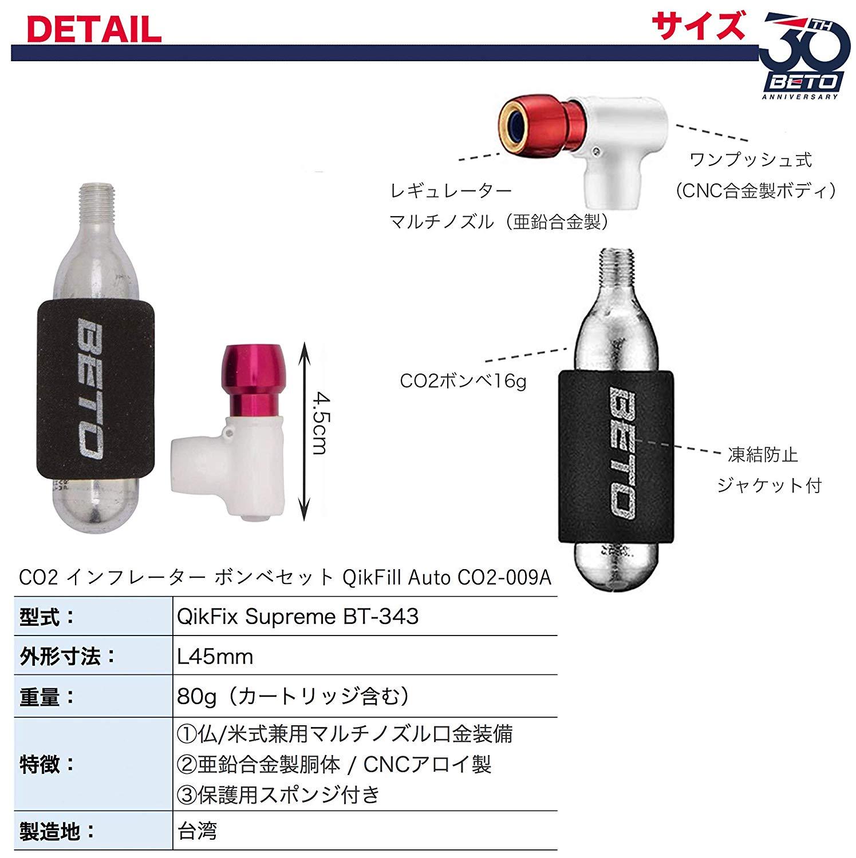 ベト(BETO) 差し込み式 マルチノズル装備 インフレーター ボンベセット CO2-009A