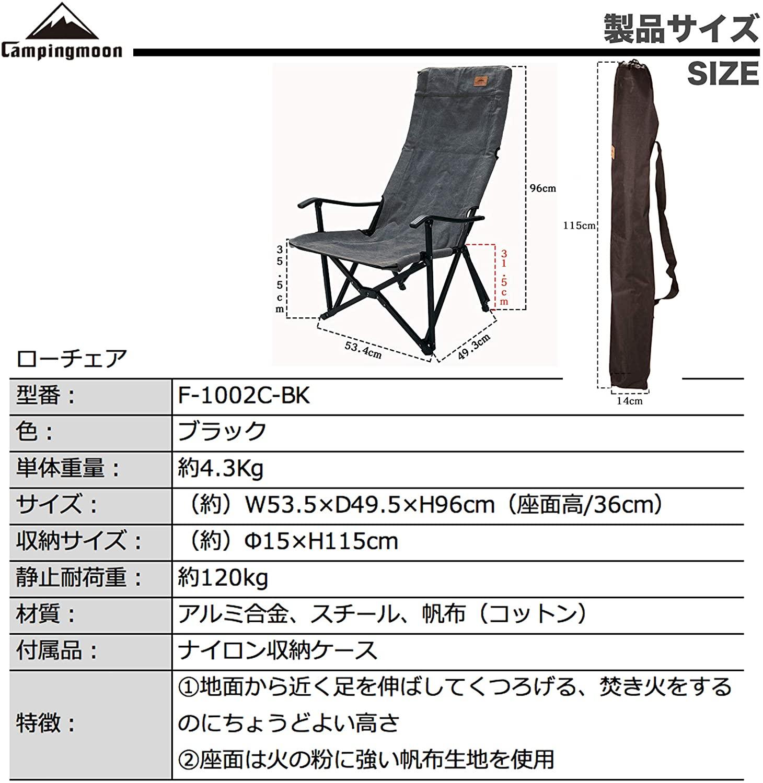 リラックス ローチェア 帆布生地 ブラック ロングサイズ F-1002C-BK