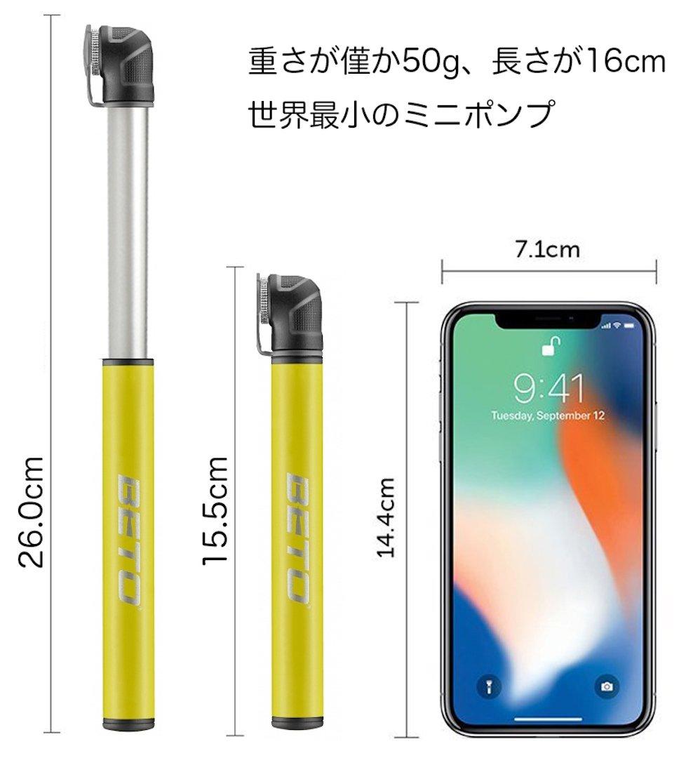 ベト(BETO)世界最小 ミニポンプ 自転車空気いれ 仏式 携帯用ポンプ 120psi PVP-003A イエロー