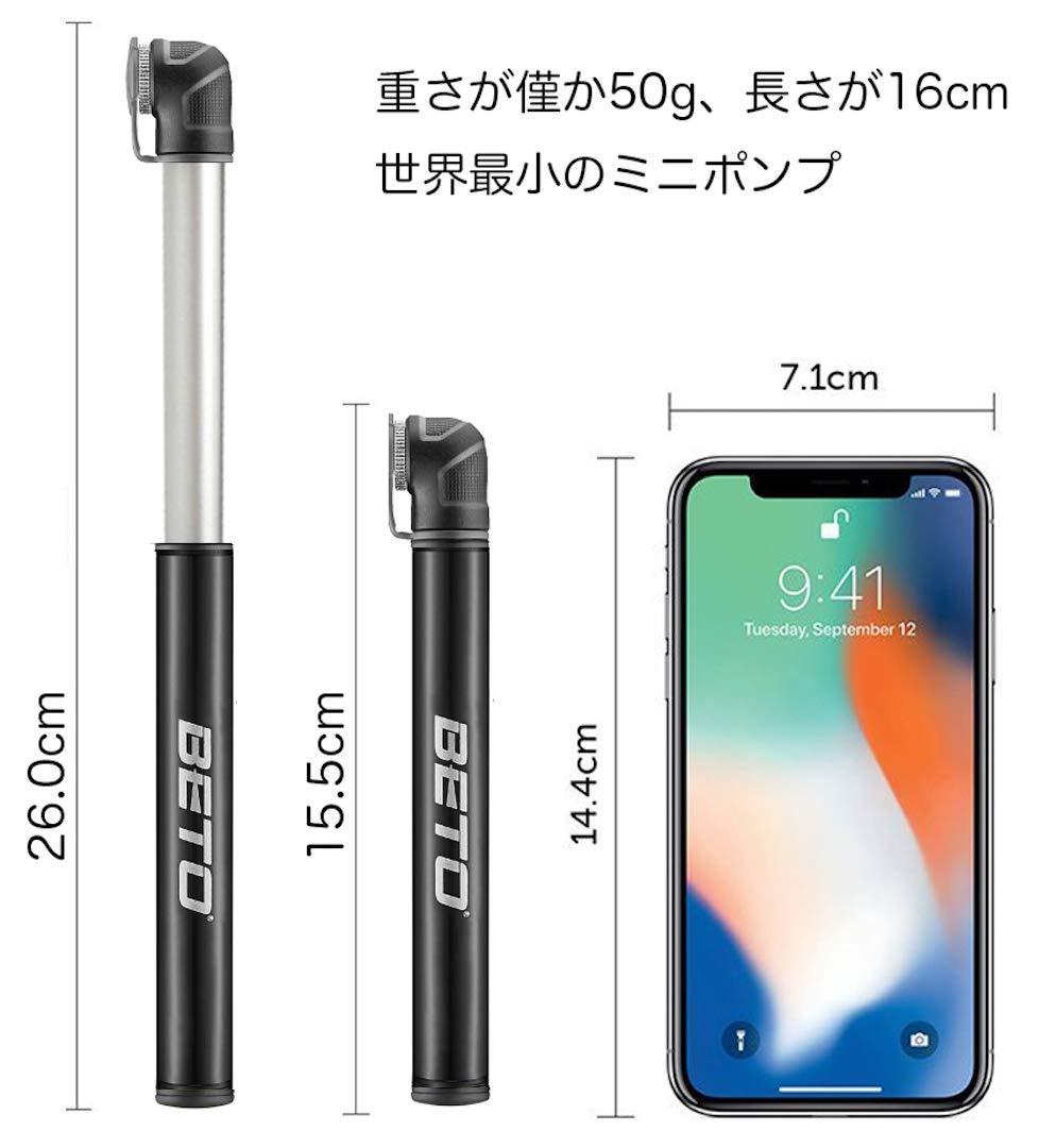 ベト(BETO)世界最小 ミニポンプ 自転車空気いれ 仏式 携帯用ポンプ 120psi PVP-003A ブラック
