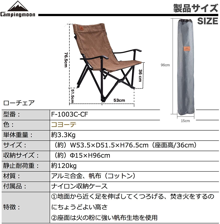 ロースタイルチェア 帆布生地 コヨーテ F-1003C-CF