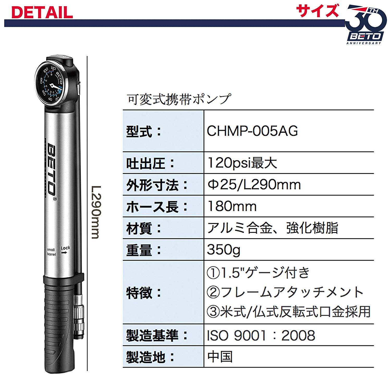 ベト(BETO)空気入れ 仏式 米式 携帯ポンプ 空気入れ エアゲージ装備 120psi CHMP-005AG