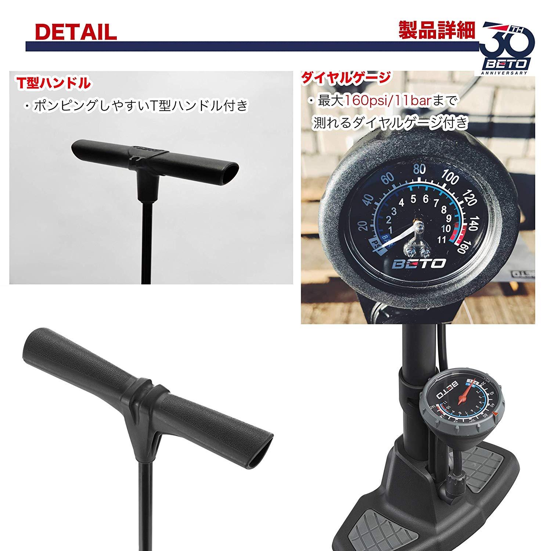 ベト(BETO)空気入れ 仏式 米式 英式 フロアポンプ エアゲージ付き 高圧汎用タイプ 1100kPa CFL-501PG7