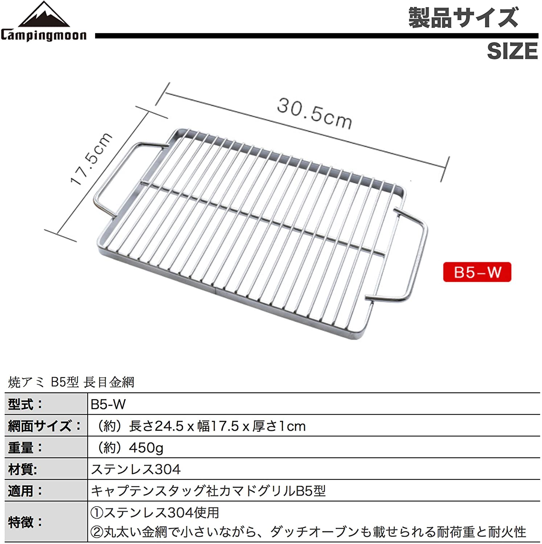 焼アミ 2〜3人 焚き火台用 ステンレス 焼き網 B5-W