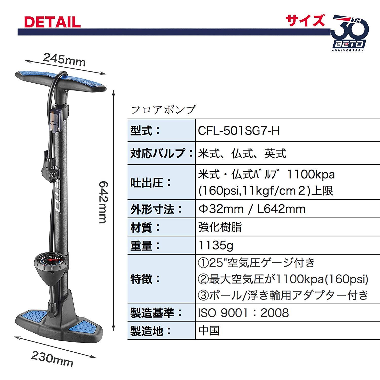 ベト(BETO)空気入れ 仏式 米式 英式 フロアポンプ エアゲージ装備 1100kPa CFL-501SG7-H