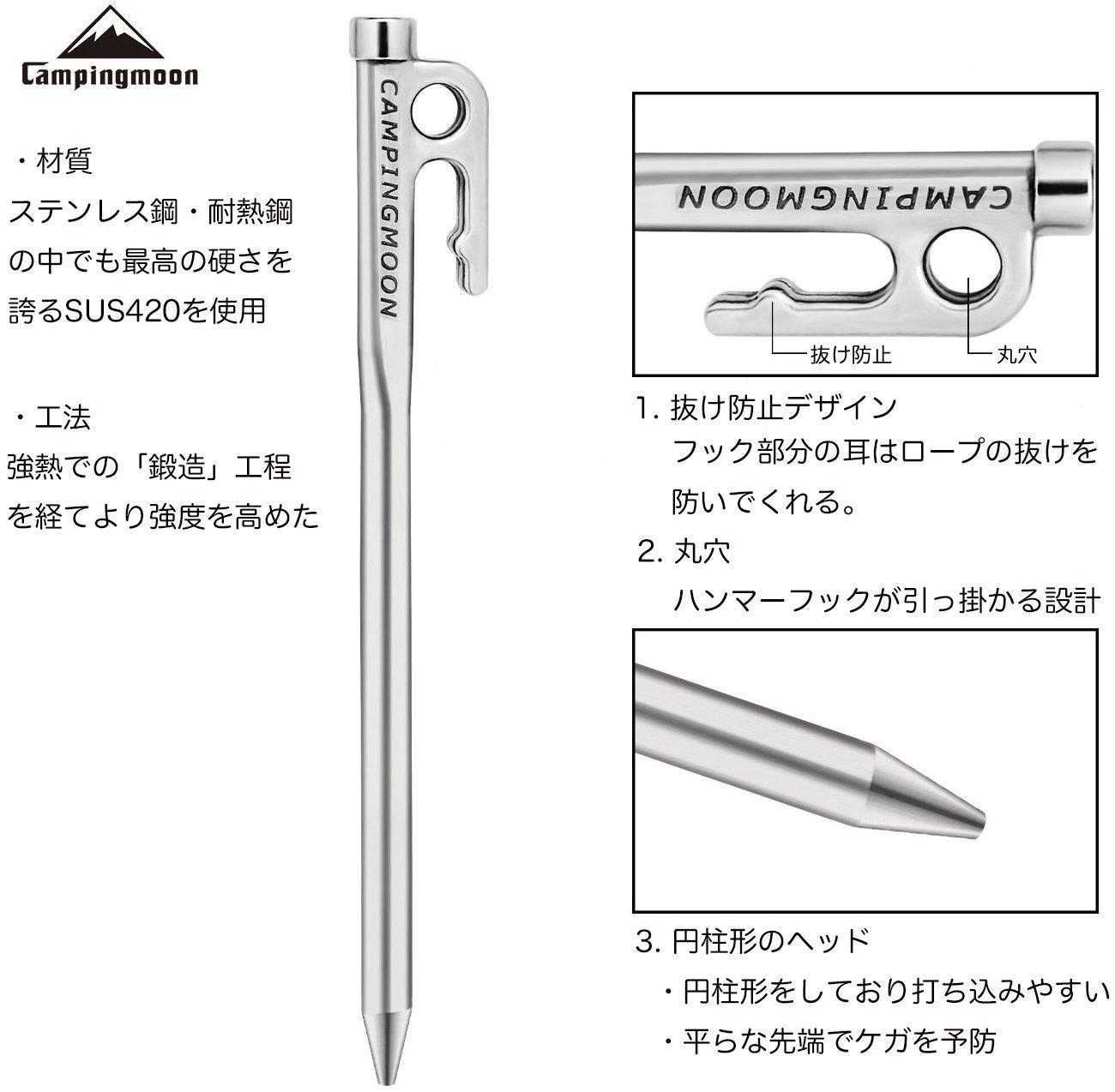 ステンレス鋼420J 鍛造ペグ 35cm 6本 R-35