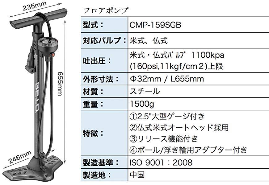 ベト(BETO)空気入れ 仏式 米式 スチール製 フロアポンプ エアゲージ装備 160psi CMP-159SGB