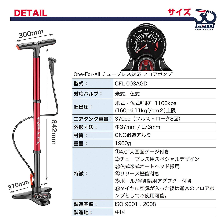 ベト(BETO)チューブレス対応 フロアポンプ 1100kPa CFL-003AGD
