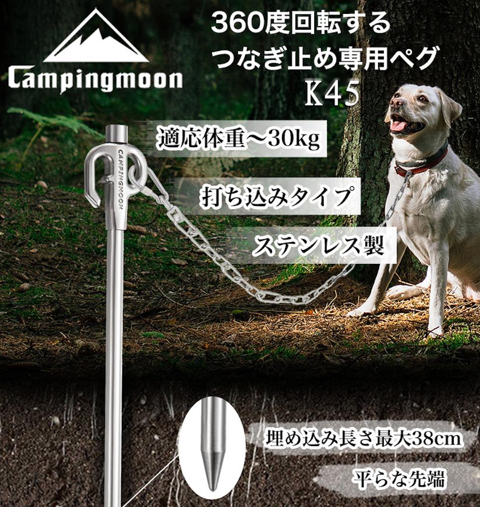 大型犬用 係留用ペグ K45N