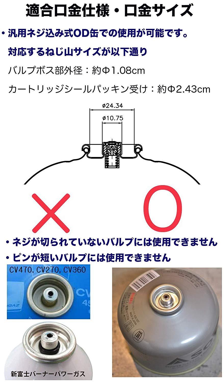 CB缶⇄OD缶 互換アダプター&マルチガスホースライン フルセット Z10/Z13/Z17