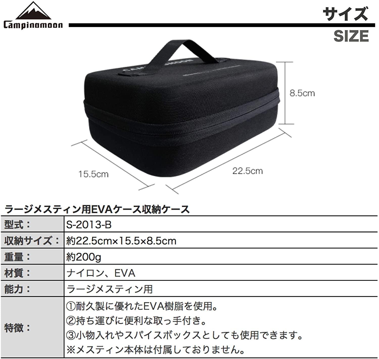 ラージメスティン用EVAケース S-2013-B