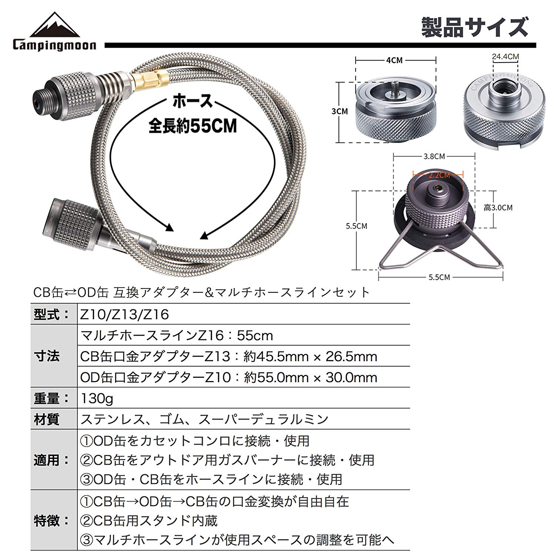 CB缶⇄OD缶 互換アダプター&マルチガスホースライン フルセット Z10/Z13/Z16
