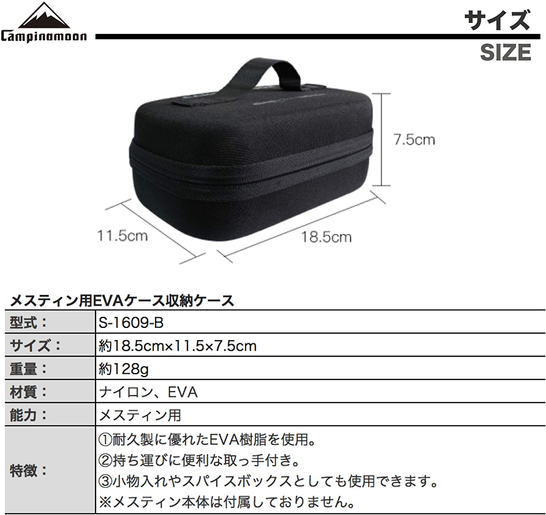メスティン用EVAケース S-1609-B