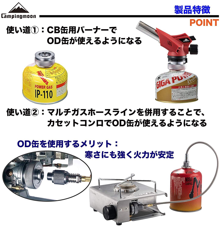 CB缶 OD缶 互換アダプター&マルチガスホー Z11/Z13/Z16
