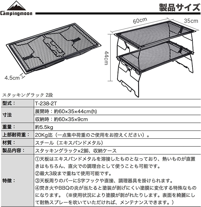 スタッキングラック 2段式 折り畳みラック テーブル T-238-2T