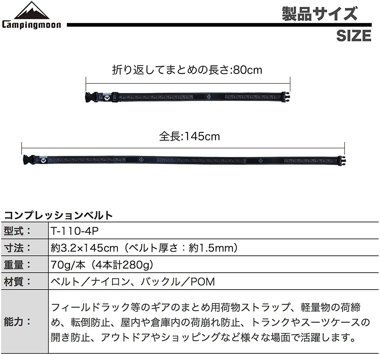 荷締めベルト 4点セット T-110-4P