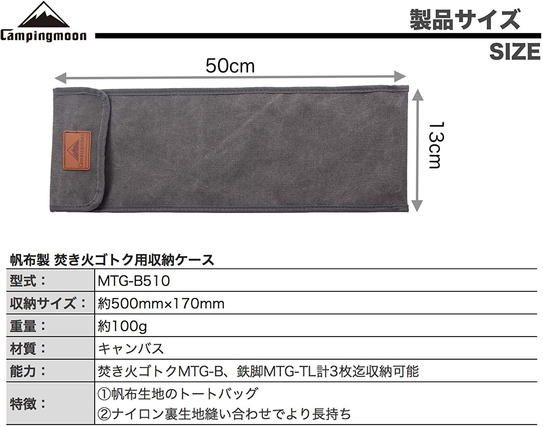 ギア収納バッグ 長さ50cm迄 MTG-B510