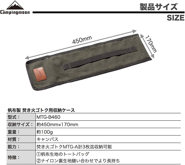 ギア収納バッグ 長さ45cm迄 MTG-B460