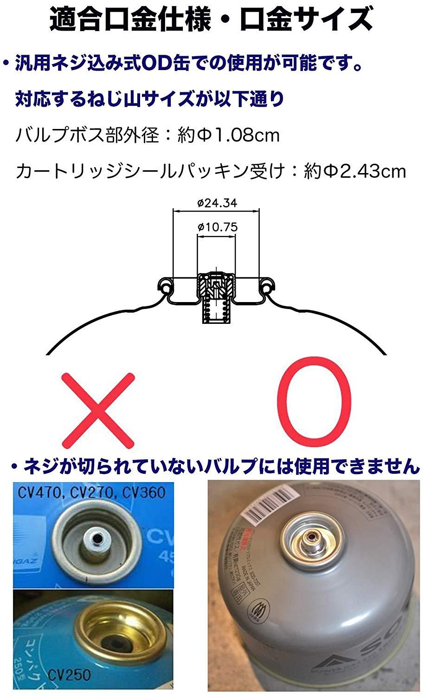 OD缶 ガス2分岐アダプター ねじ込み式 ガスステーション Z24-2P(2点セット)