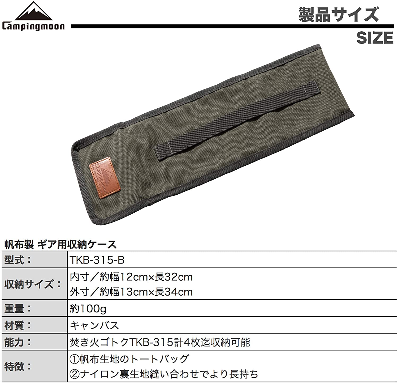 ギア収納バッグ 長さ32cm迄 TKB-315-B